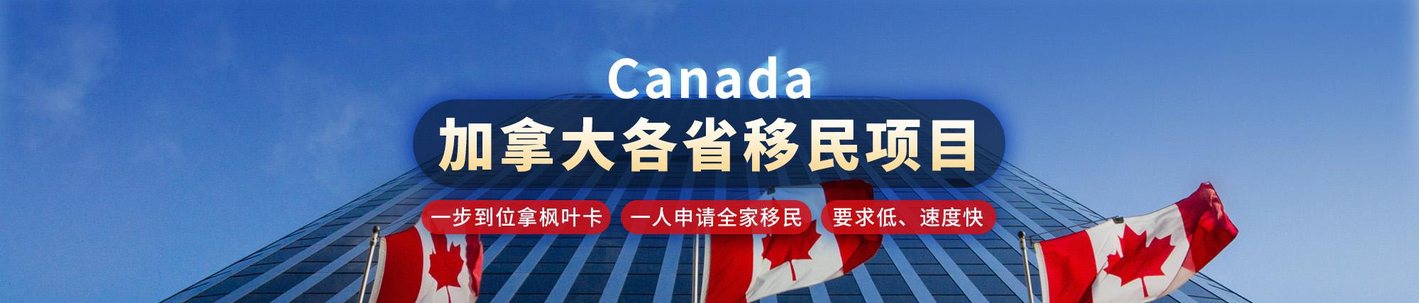 加拿大各省移民�目